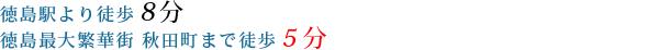 JR徳島駅より徒歩10分 徳島最大繁華街 秋田町まで徒歩5分