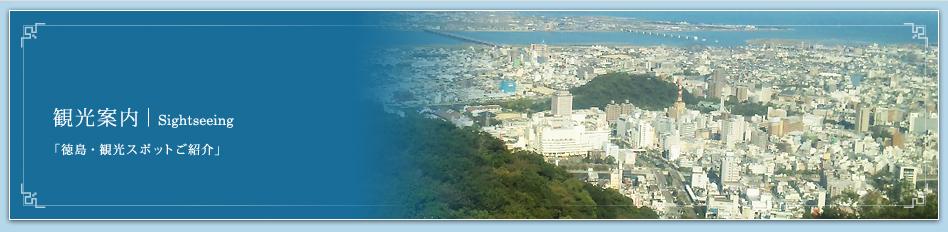 観光案内 「徳島・観光スポットご紹介」