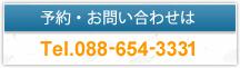 予約お問い合わせは Tel.088-654-3331