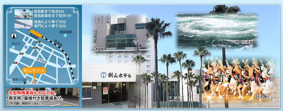 剣山ホテル